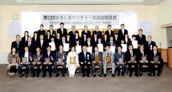 広島ベンチャー奨励賞 2